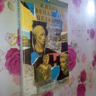 Транквилл Гай Светоний. Жизнь двенадцати цезарей.