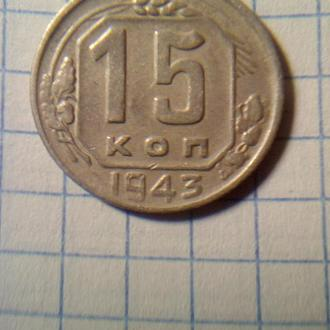 15 копеек 1943г