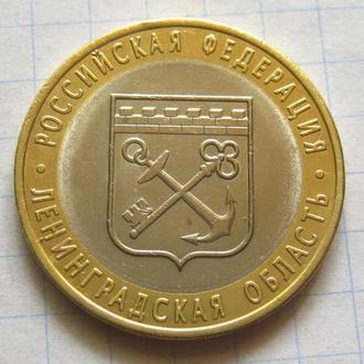 Россия_ Ленинградская область  10руб. 2005г. СПМД