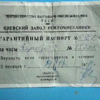 Гарантийный паспорт на часы. Киевский завод Ремточмеханики 1971.
