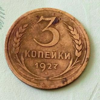 СССР 3 копейки 1927 год. Редкая. (д1-13). Еще 100 лотов!