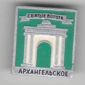Архангельское Святые ворота