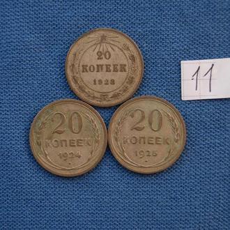 СССР  набор подборка  20 коп 1923 1924 1925 г  СЕРЕБРО  ЛЮКС  № 11