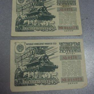 четвертая денежно-вещевая лотерея билет 25 рублей лот 2 шт №29