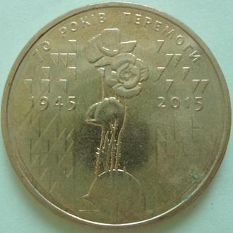 Украина 1 гривна, 2015 Юбилейная