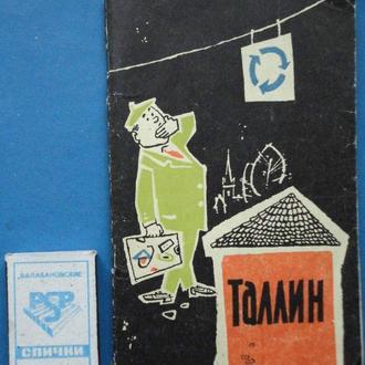 Рейнсалу Таллин Путеводитель 1963