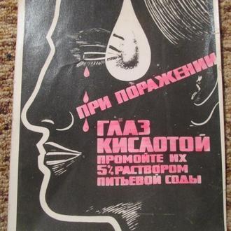 Фото-плакат.