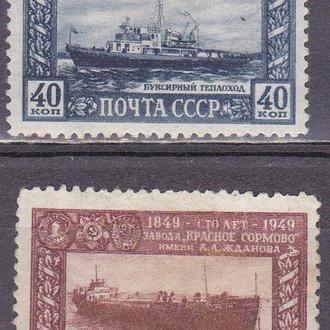 СССР 1949 Красное Сормово полная серия MH