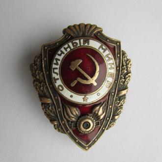 Отличный Минёр Советской Армии