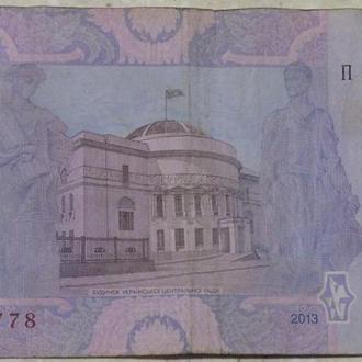 50 гривен 2013 интересный номер 7777778