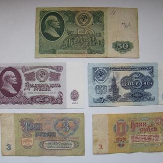 1, 3, 5, 25, 50 рублей 1961 г., СССР.