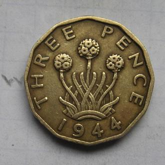 ВЕЛИКОБРИТАНИЯ. 3 пенса 1944 года.
