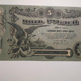 Одесса. 1917 год. 5 рублей.