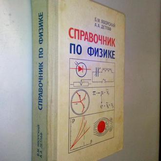 Яворский Б.М. Детлаф А.А. Справочник по физике.
