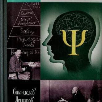 Великие психологи - ЖЗЛ