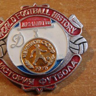 Динамо Тбилиси Чемпион СССР 1978   история футбола (1)