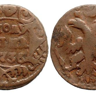 Полушка 1736 года №3973