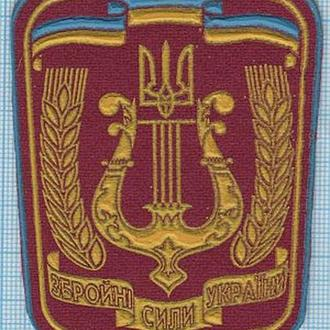 Шеврон ВС Украины. Музыканты и дирижеры ЗСУ.