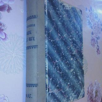 "Лопе Де Вега. Сочинения. (Три журнала ""Вестникъ Знанія"" в одной книге. 1914-1916гг.)"