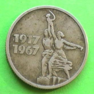 15 Копеек 1967 г СССР Юбилейка Аврора 15 Копійок 1967 р СРСР