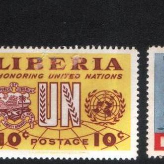 Либерия (1952) Организация Объединённых Наций. Флаги