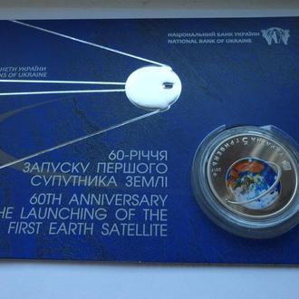 5 гривень 2017г. 60-річчя першого супутника Землі  буклет