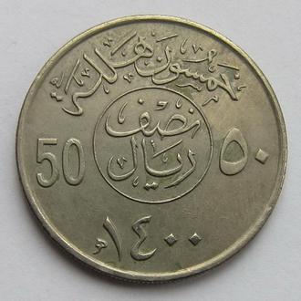 Саудовская Аравия 50 халал 1979 AH1400 (KM#56)