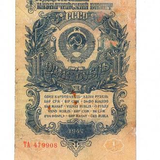СССР 1 рубль 1947(1957) 15 лент