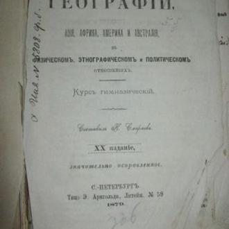 учебная книга географии 1879 год