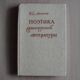 Поэтика древнерусской литературы. Д.С. Лихачев