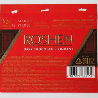 """Обёртка от батончика """"ROSHEN Dark chocolate Fondant """" 43г (ПАТ """"ВКФ"""", Винница, Украина, 2018)"""