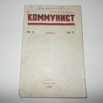 Журнал Коммунист №9 1956 пропаганда