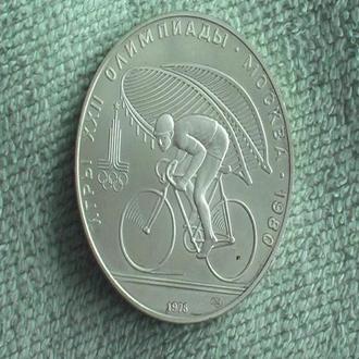 10 рублей.Олимпиада-80! «Велосипед» 1978 г.