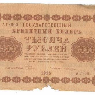 РСФСР 1000 рублей 1918 серия АГ  УФГ Пятаков Лошкин