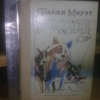 Моуэт. В стране снежных бурь. Детская литература (ум формат)