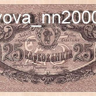 25 карбованців 1918 + 19 рік