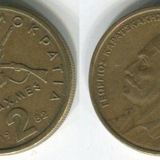 Греция 2 драхмы 1982 г.