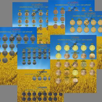 Разделители с листами для обиходных монет Украины