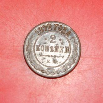 2 копейки 1872 г Россия
