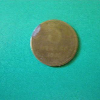 монета 1961 года