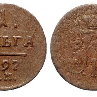 Денга 1797 АМ года (Деньга) №3905