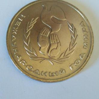 1 рубль  1986 года СССР,  Международный год мира, unc, люкс!