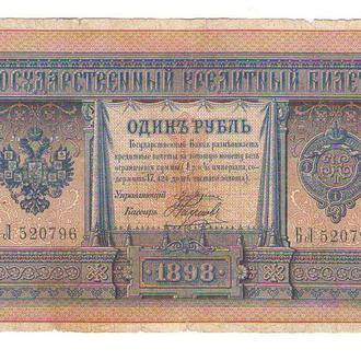 Россия  1 рубль 1898 Плеске Наумов
