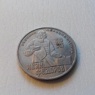 СССР Федоров 1 рубль. Еще 100 лотов!
