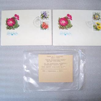 """Набор конвертов с марками """"Цветы Украинских Карпат"""" гашеные 81г."""