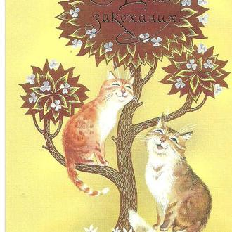 Україна Поштова картка з ОМ З Днем закоханих ! Зам. 0-3744 Тираж 11 000
