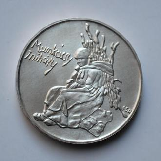 Венгрия 200 форинтов 1976 г., UNC, 'Художник Михай Мункачи (1844 - 1900)'
