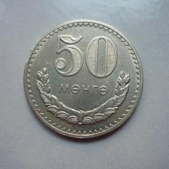 Монголия 50 мунгу 1981