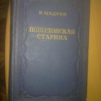Салтыков-Щедрин. Пошехонская старина. 1951