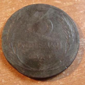 3 копейки 1924 (2)